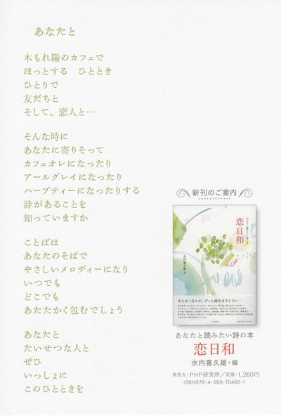 『あなたと読みたい詩の本 - 恋日和』