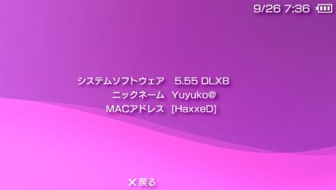 PSP CFW 5.55LDXB 導入