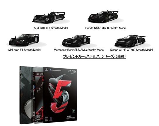 PS3 グランツーリスモ 5」が2010年11月3日に発売決定!!