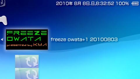 PSP フリーズオワタ+1 20100803
