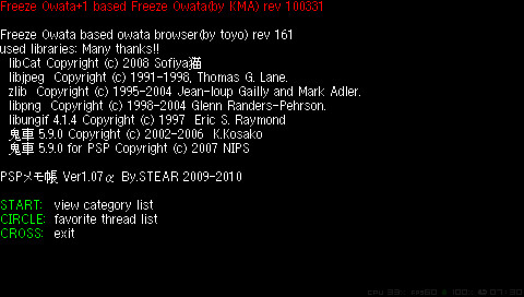 PSP フリーズオワタ+1 20100814