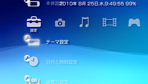 PSPカスタムテーマ TrueMidnightBlue 502 2周年記念カスタムテーマ