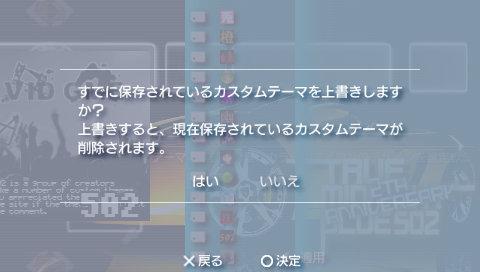 PSPカスタムテーマ 音楽ライヴテーマ
