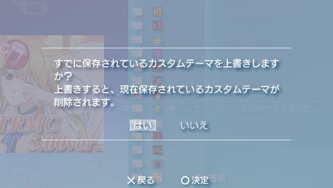 PSPカスタムテーマ あそびにいくヨ!