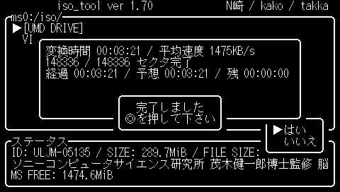 PSP iso_tool ver 1.70 公開