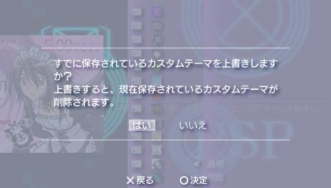 PSPカスタムテーマ 会長はメイド様!
