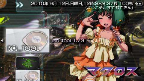PSP iso_tool ver 1.73 公開