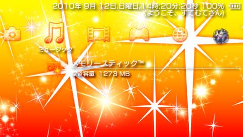 PSPカスタムテーマ キラキラ★ピカーン!!なテーマ
