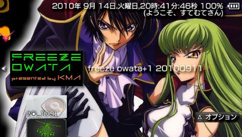 PSP フリーズオワタ+1 20100911