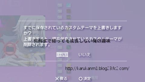 PSPカスタムテーマ 獄寺誕裏テーマ