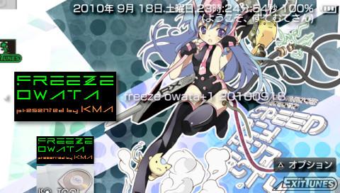 PSP フリーズオワタ+1 20100918