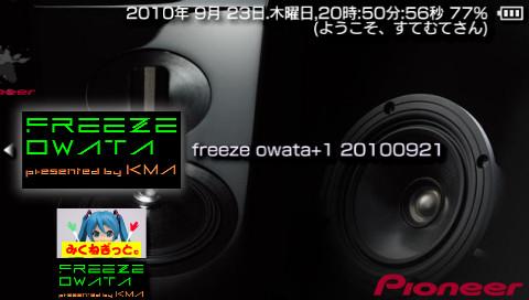 PSP フリーズオワタ+1 20100921