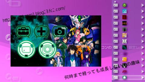 PSPカスタムテーマ 劇場版ガンダムOOテーマ