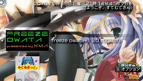 PSP フリーズオワタ+1 20100926
