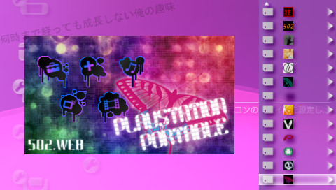 PSPカスタムテーマ RainbowButterfly