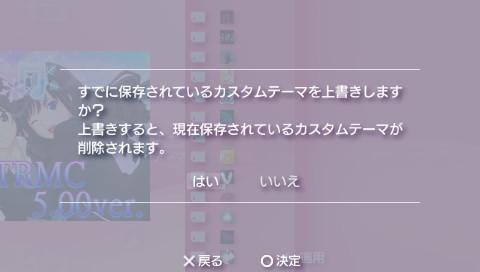 PSPカスタムテーマ アマガミSS