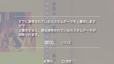 PSPカスタムテーマ 劫火