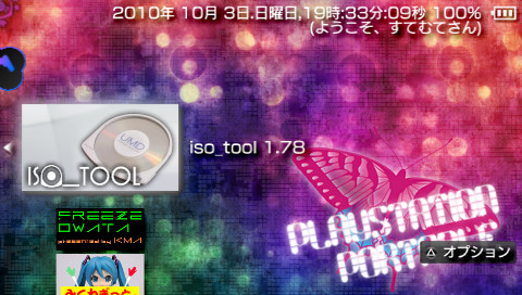 PSP iso_tool ver1.78