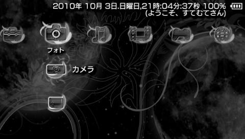PSPカスタムテーマ RainbowThemes-Gray