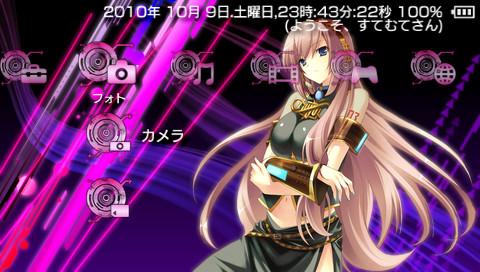PSPカスタムテーマ 巡音ルカ