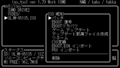 PSP iso_tool ver1.79