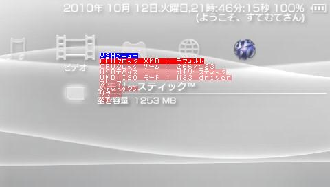 PSP TestVshMenu v0.2