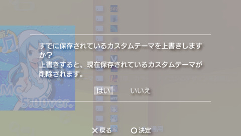 PSPカスタムテーマ 侵略!イカ娘