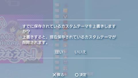PSPカスタムテーマ えむえむっ!