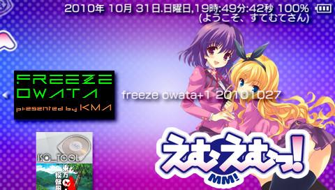 PSP フリーズオワタ+1 20101027