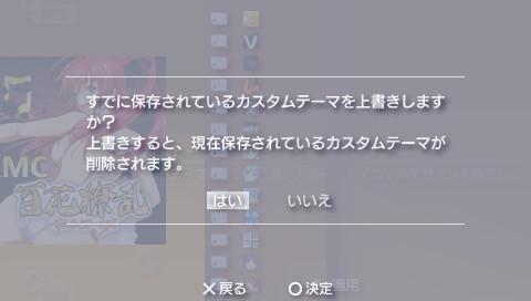 PSPカスタムテーマ 百花繚乱 サムライガールス