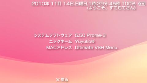 PSP Prometheus-3 V4