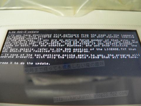 続 PSP CFW 3.52m33-3