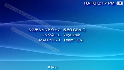 CFW 5.50GEN-C リリース予定?! (Team GEN)