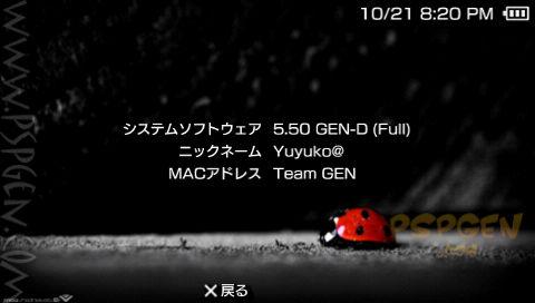 PSP CFW GEN 5.50-D 情報