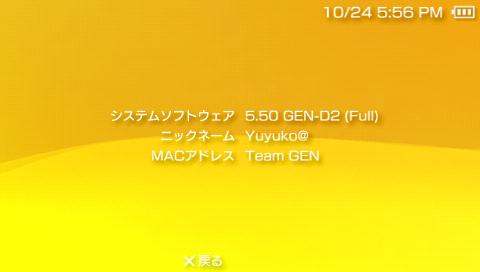 PSP CFW 5.50 GEN-D2 リリース予定?
