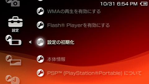 PSP 最牛HEN 導入
