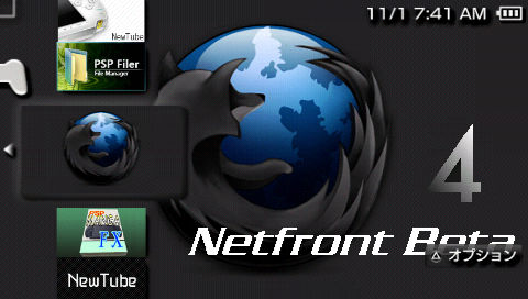PSP Netfront Internet Browser Beta 4 導入