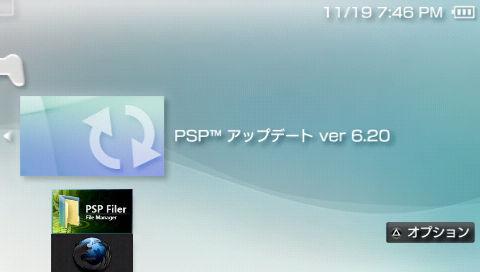 PSP 純正FW 6.20 公開。