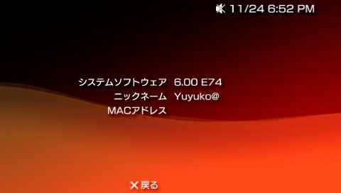 Psp firmware 6.00 E74 リリース? フェイク?