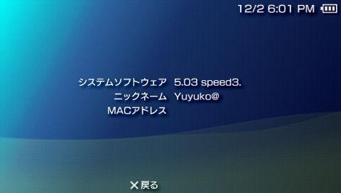 PSP MHUSPEED v3 導入