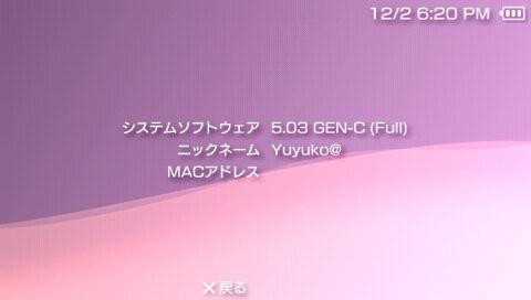 PSP 5.50GEN-D3 5.03GEN-C for HEN リリース日 決定