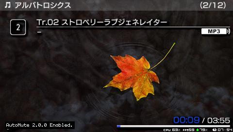 PSP AutoMute 2.0.0 (イヤホンが抜けたときに自動的にミュートにしてくれる)