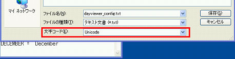 PSP dayviewer v6.1 導入