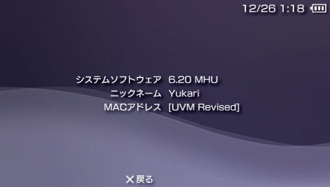 PSP Custom Firmware Enabler v3.70 導入