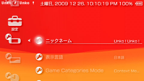 PSP nameOimagev05beta (PSPのニックネームをXMBで表示してくれる)