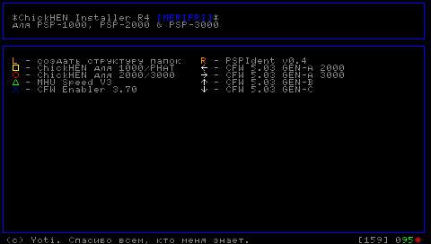 PSP ChickHEN Installer R4 導入