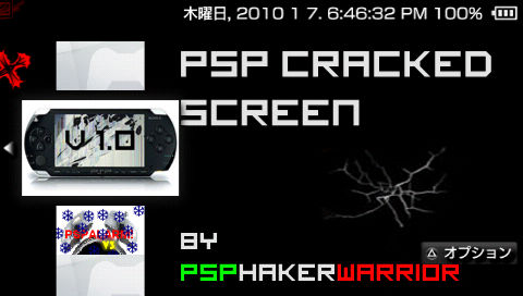 PSP Cracked Screen v1.0