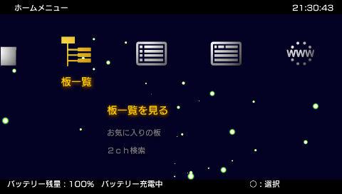 PSP 2ch見たり出来るブラウザ ver100110