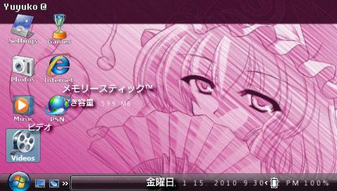 PSP nameOimage v0.7 Beta (PSPのニックネームをXMBで表示してくれる)