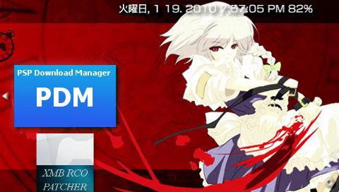 PSP Download Manager v0.0.2 (直接自作アプリ等がダウンロードできる)